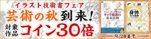 芸術の秋!イラスト技術書コイン30倍キャンペーン
