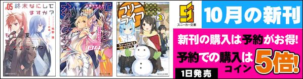 角川スニーカー文庫10月の配信作品 予約用