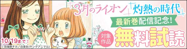 『3月のライオン』13巻&スピンオフ『灼熱の時代』5巻配信キャンペーン