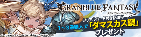 グランブルーファンタジー【シリアルコード付き】