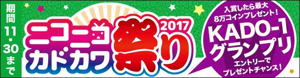 ニコニコカドカワ祭り2017 KADO-1グランプリ