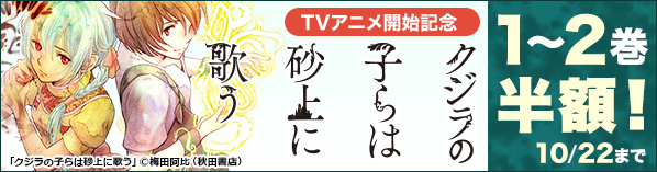 TVアニメ開始記念!『クジラの子らは砂上に歌う』フェア