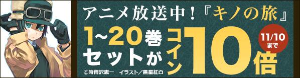『キノの旅』アニメ放送記念フェア