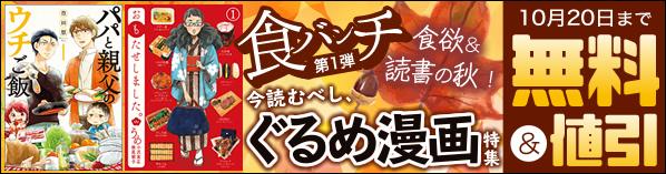 食バンチー第1弾ー!食欲&読書の秋!今読むべし、ぐるめ漫画特集