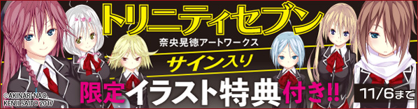 『トリニティセブン』奈央晃徳アートワークス配信!