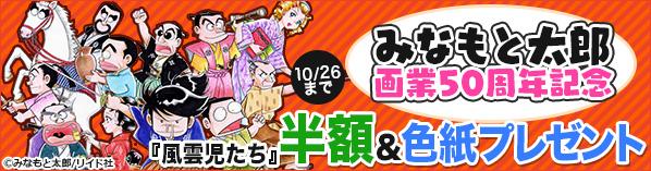 みなもと太郎画業50周年記念『風雲児たち』キャンペーン