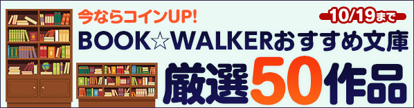 BOOK☆WALKERおすすめ文庫 厳選50冊