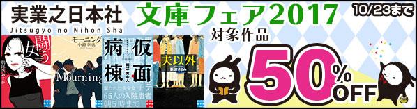 実業之日本社文庫フェア2017