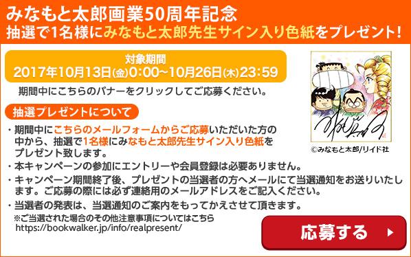 みなもと太郎画業50周年記念『風雲児たち』キャンペーン 応募フォーム