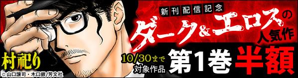 ダーク&エロスの人気作1巻半額!