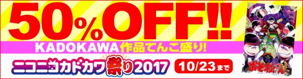 【50%OFF】ニコニコカドカワ祭り2017[女性向けマンガ]