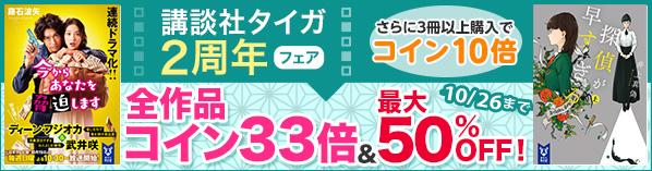 講談社タイガ2周年フェア