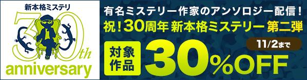 2ヵ月連続!新本格30周年アンソロジー3冊配信記念フェア 第2弾!