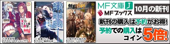 MF文庫J・MFブックス10月の配信作品
