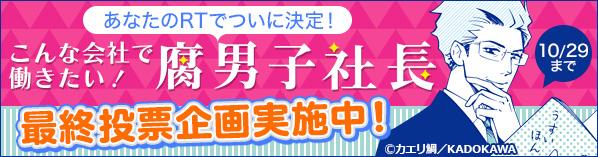 腐男子社長キャンペーン!