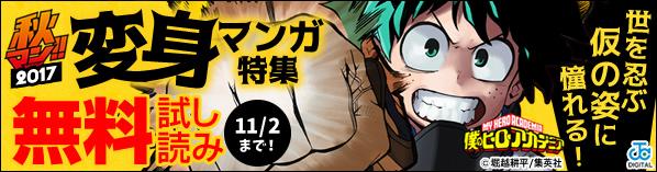 【秋マン!!】世を忍ぶ仮の姿に憧れる!変身マンガ特集