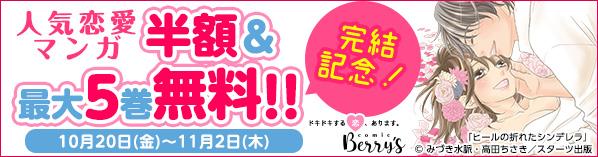 人気恋愛マンガ完結記念キャンペーン