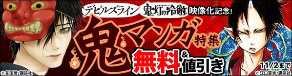 『鬼灯の冷徹』『デビルズライン』映像化記念!鬼マンガ特集