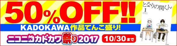 【50%OFF】ニコニコカドカワ祭り2017[男性向けマンガ]