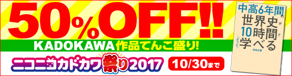 【50%OFF】ニコニコカドカワ祭り2017[実用]