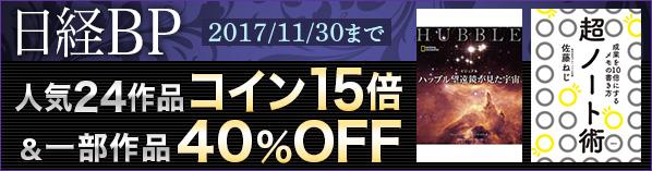 日経BP社 11月のオススメ実用書
