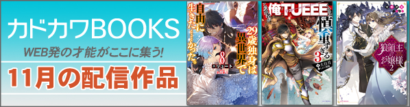 カドカワBOOKS11月の配信作品