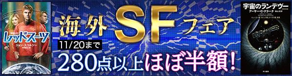 海外SFフェア