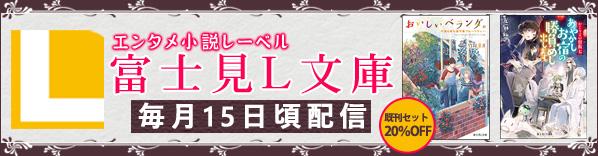 富士見L文庫11月の配信作品
