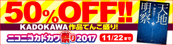 【50%OFF】ニコニコカドカワ祭り2017[文芸]