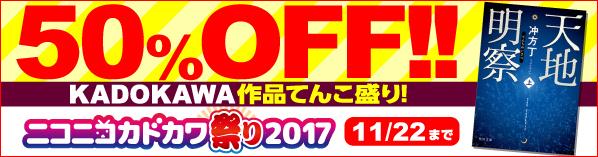 【50%OFF】ニコニコカドカワ祭り2017[文芸]