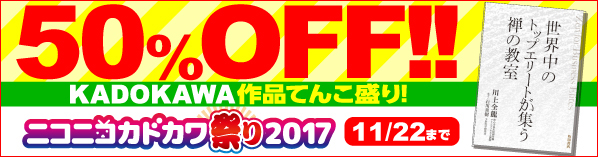 【50%OFF】ニコニコカドカワ祭り2017[新書・実用]
