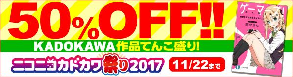 【50%OFF】ニコニコカドカワ祭り2017[ライトノベル]