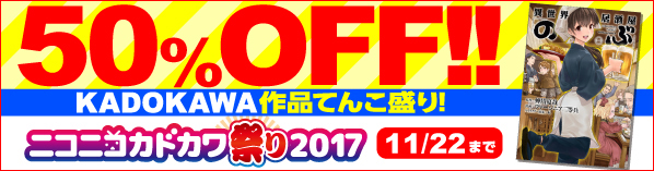 【50%OFF】ニコニコカドカワ祭り2017[男性向けマンガ]