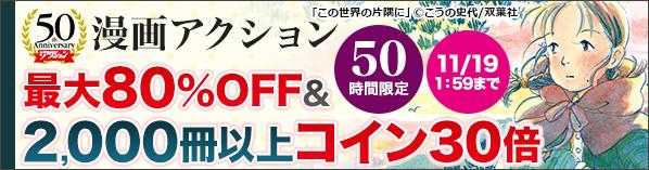 漫画アクション50周年!