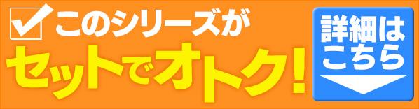 山田南平先生フェア セット対象作品
