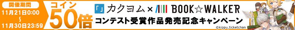 カクヨム×BOOK☆WALKER コンテスト受賞作