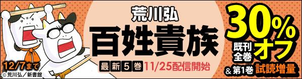 『百姓貴族』新刊配信!