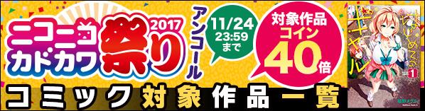 [マンガ]ニコニコカドカワ祭り2017[アンコール]