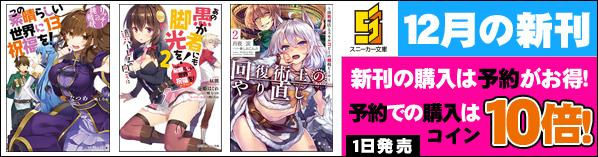 角川スニーカー文庫12月の配信作品 予約