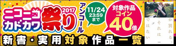 [新書・実用]ニコニコカドカワ祭り2017[アンコール]