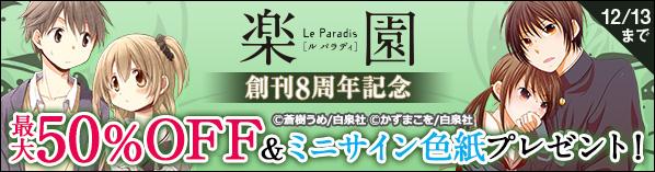 「楽園」8周年キャンペーン