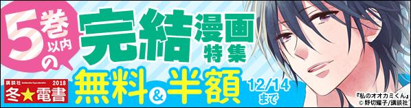 【冬☆電書】5巻以内の完結漫画特集