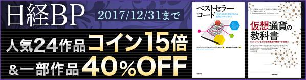 日経BP社 12月のオススメ実用書