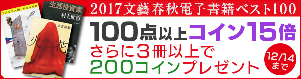 2017文藝春秋 電子書籍ベスト100