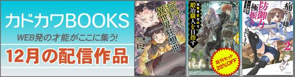カドカワBOOKS12月の配信作品
