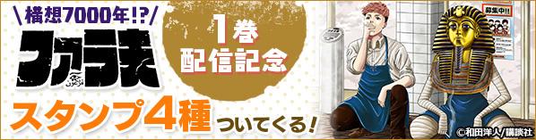『ファラ夫』1巻発売記念!