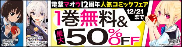 電撃マオウ12周年 人気コミックフェア