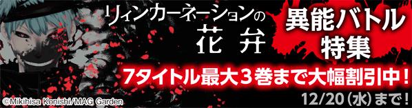 「異能バトル特集」7タイトル無料!割引!試し読み増量!