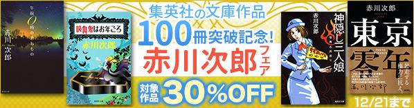 集英社の文庫作品100冊突破記念!赤川次郎フェア