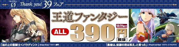 """ノベルゼロ""""Thank you!39""""フェア 第1弾"""